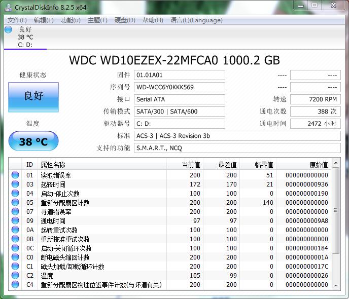 机械固态硬盘检测工具