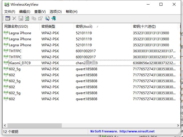 笔记本电脑连接的wifi密码查看器,不错的软件
