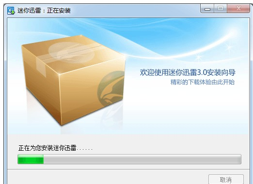 PC迷你小迅雷v3.0 无视版权