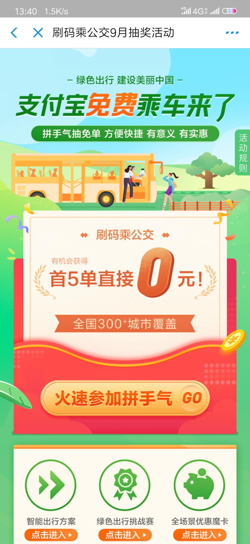支付宝刷码乘公交9月抽奖活动 免费乘车