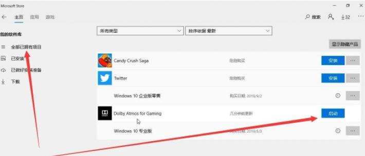 PC版WIN10杜比全景声-微软授权永久更新