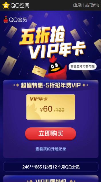 半价58.2开通QQ年费会员