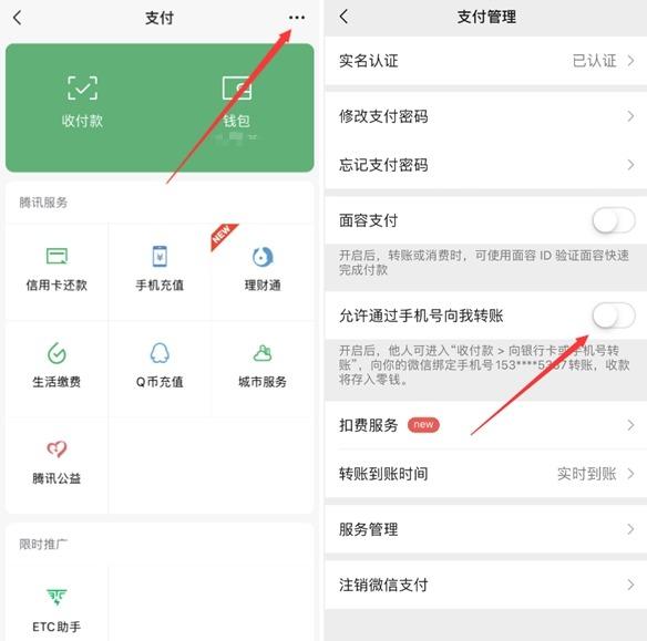 微信在线支付的新功能可以通过手机号码转账