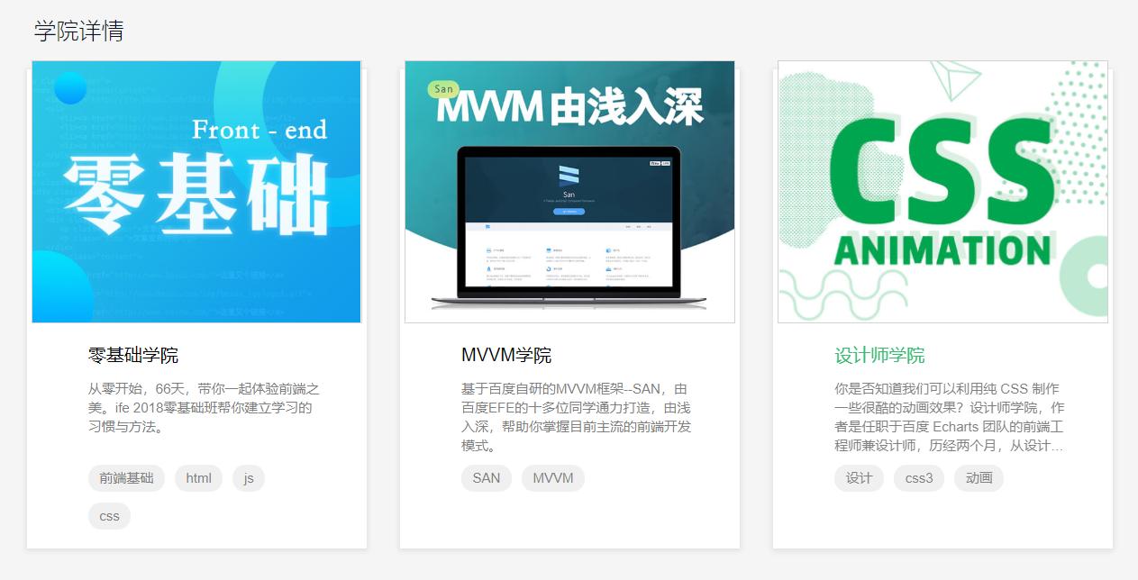 百度前端技术学院 免费的Web学习网站