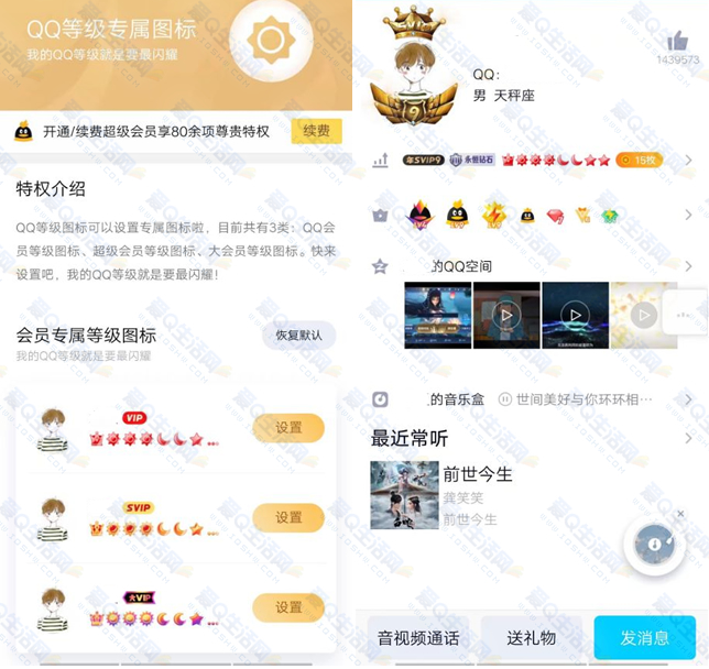 即将上线QQ新等级图标 设置全新会员等级图标