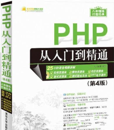php从新手入门到熟练第4版