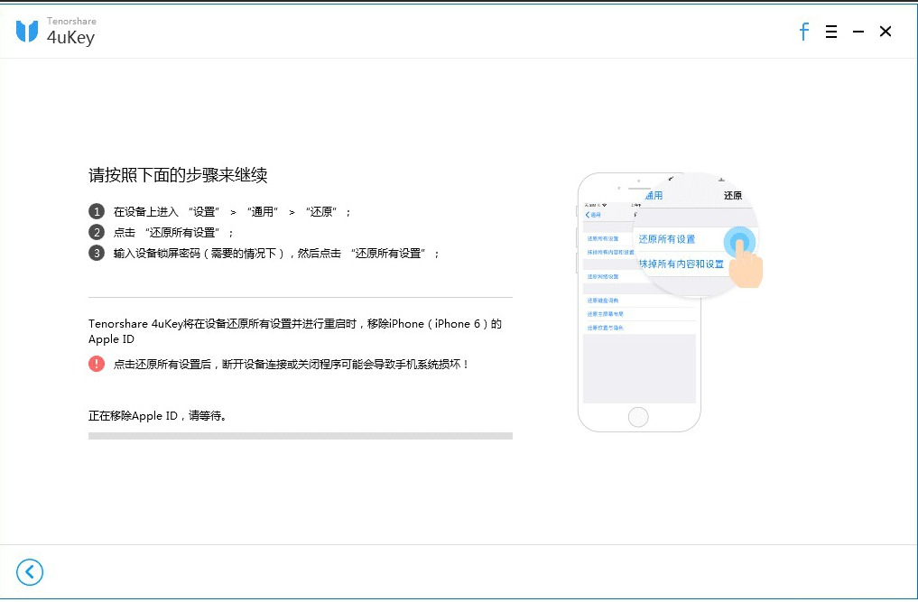 iphone密码解锁和专业Apple ID删除工具