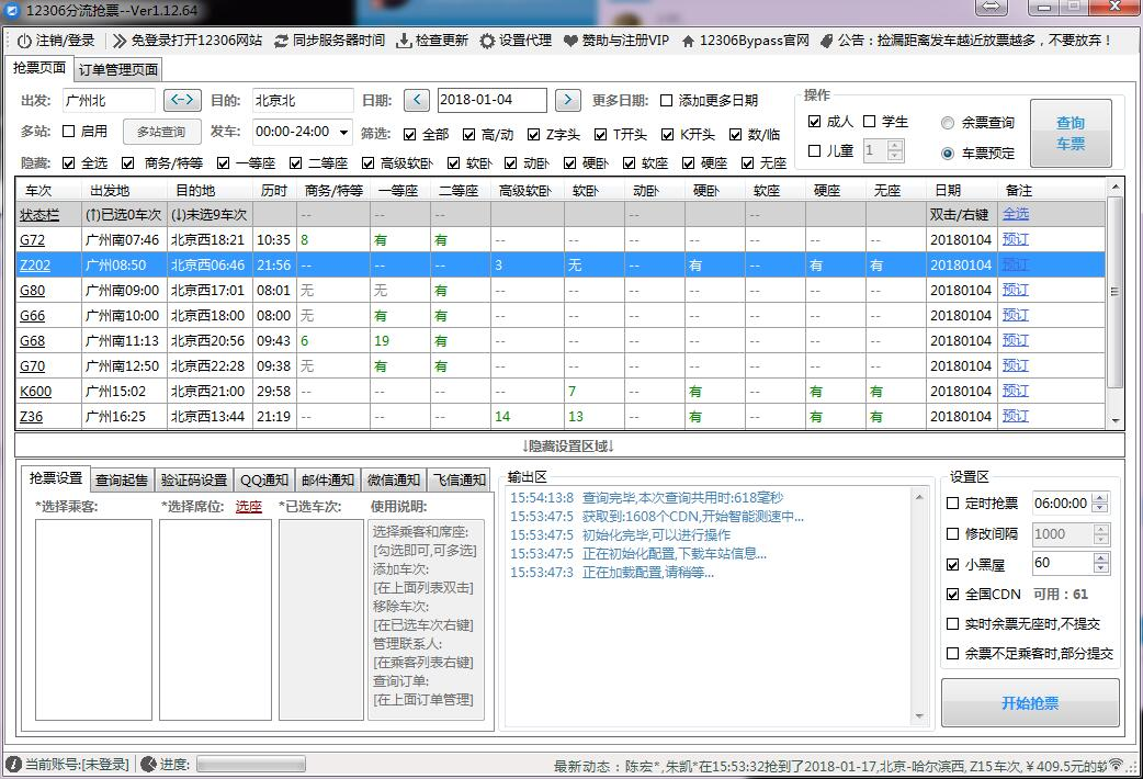春节抢票利器!12306分流抢票1.13.71下载