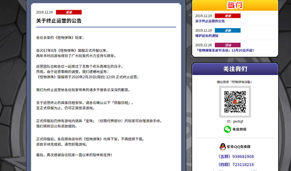 腾讯又一游戏宣布倒闭《怪物弹珠》2020年2月20日正式停止运营