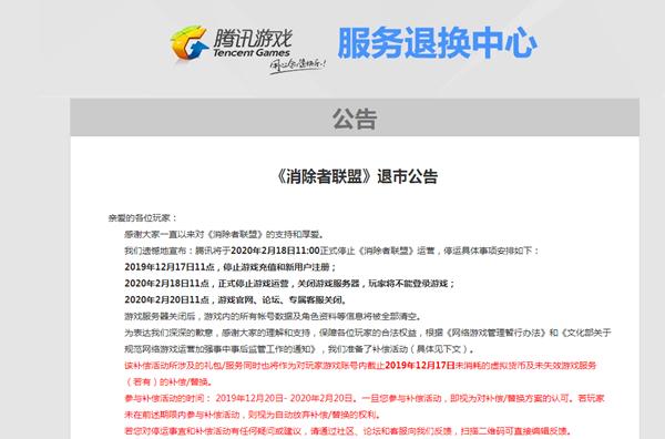 腾讯又一游戏宣布倒闭《消除者联盟》2020年2月18日正式停止运营