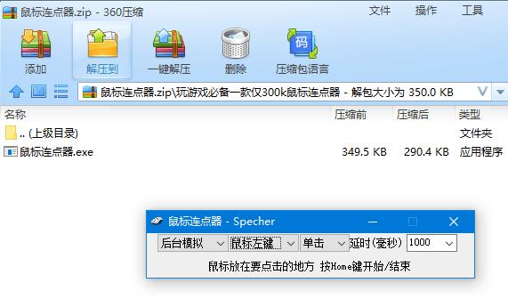 PC电脑鼠标模拟自动连点器