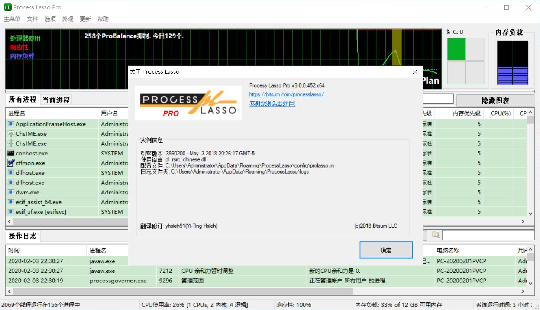 电脑性能优化工具Process Lasso Pro v9.0.0.452中文直装破解版