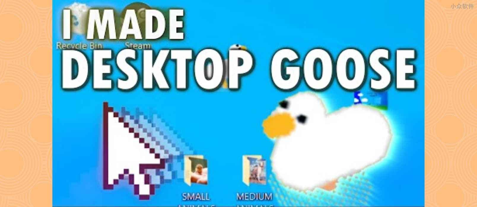 给你的电脑加上一直会捣乱的鹅,作为桌面宠物