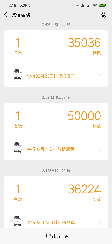 QQ微信运动每日自动刷步数 简单操作占领排行榜封面