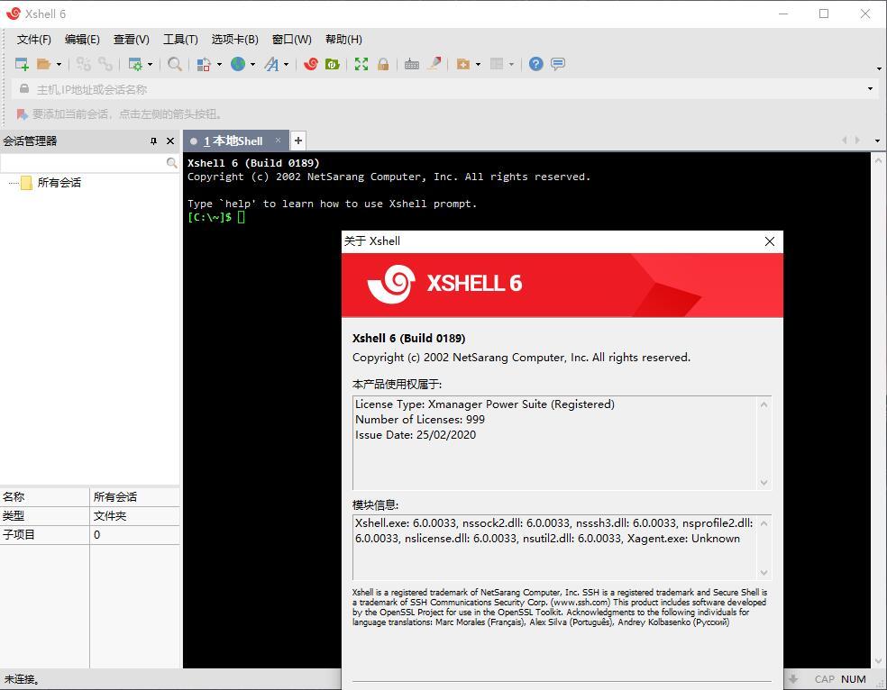 Xshell,Plus,v6.0.26永久授权版