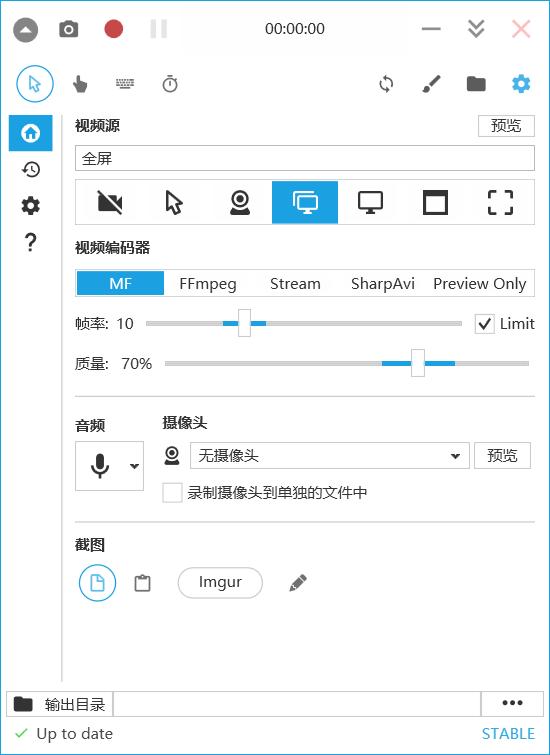 Captura小巧简洁的电脑录屏软件