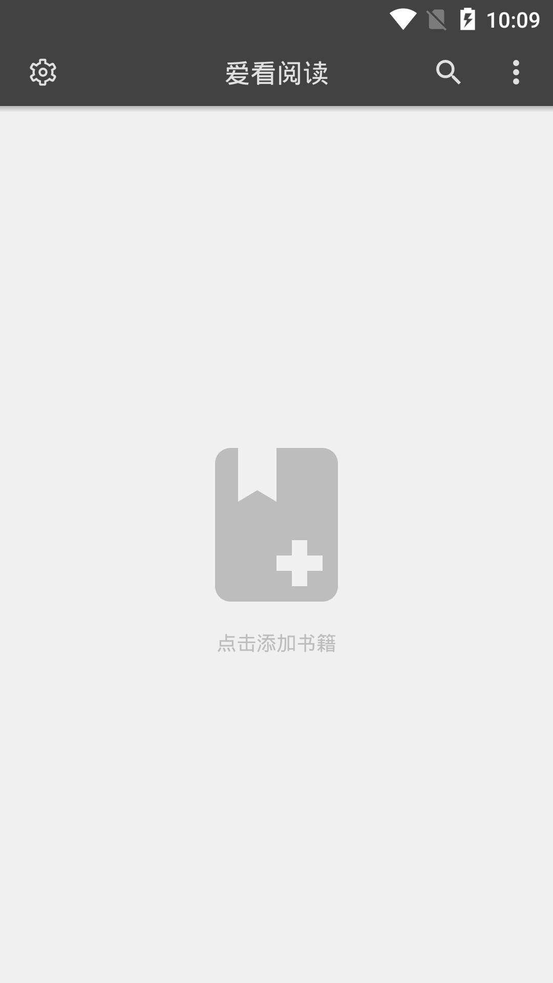 小说神器超多书源 爱看阅读v0.1.0.66