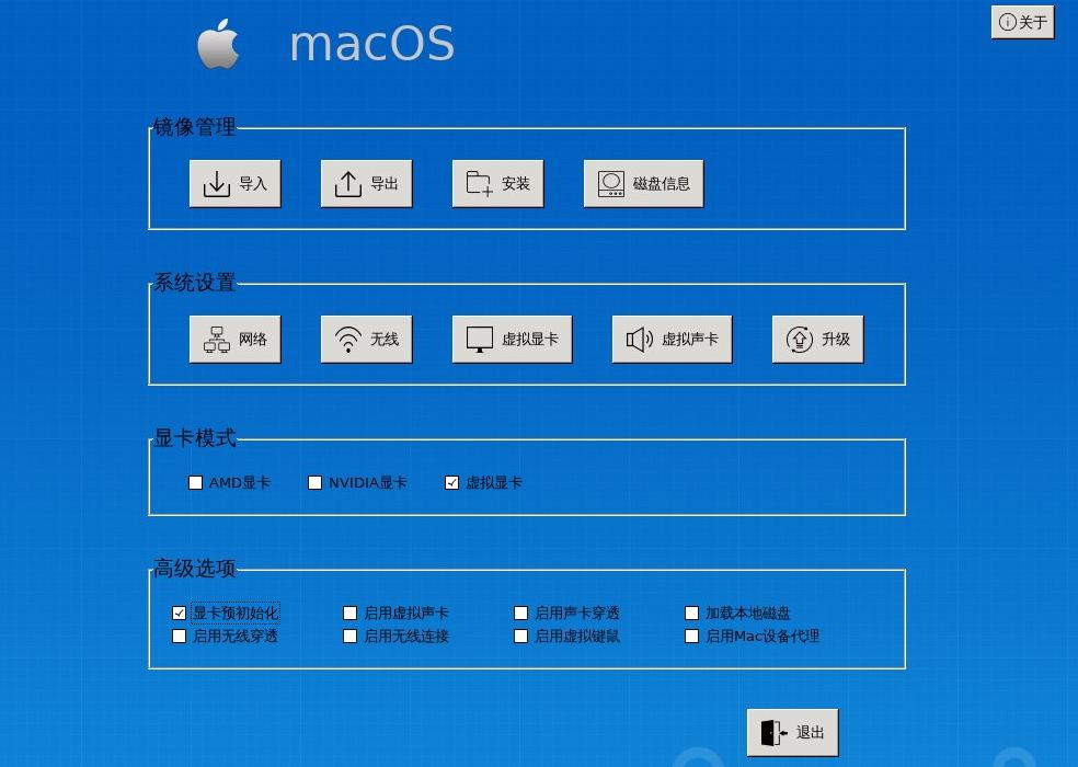傻瓜式安装MAC黑苹果系统