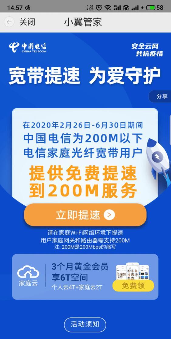 电信宽带用户可以免费升级200M啦~