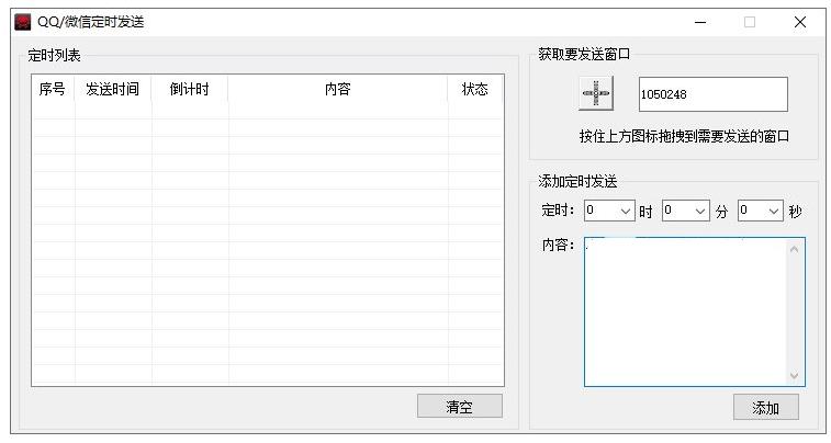 QQ和WX 自动定时签到发信源码和成品