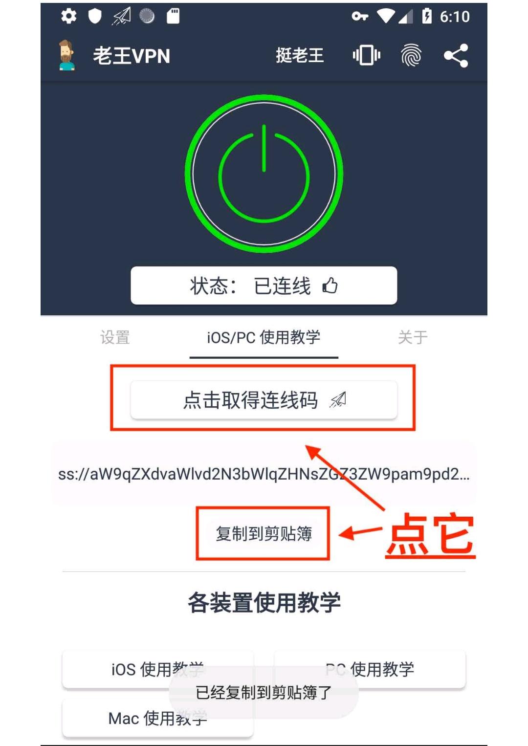 green vpn 电脑 版