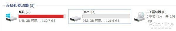 系统C盘爆红色Win10 六招教你清理释放几十GB~