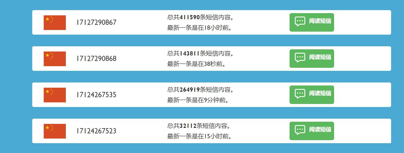 临时的邮箱+免费的手机号码(接码整合不定期更新)~
