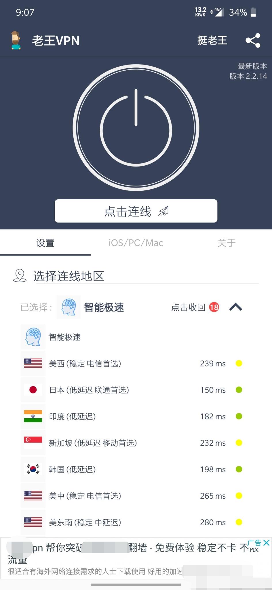 老王vpn最新版v2.2.15优化体验 梯子秒谷歌 佛系VPN