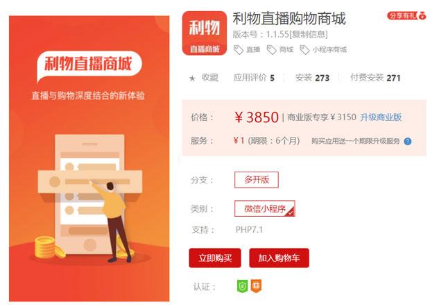 直播购物卖货全新开源系统可以用版本号源代码~