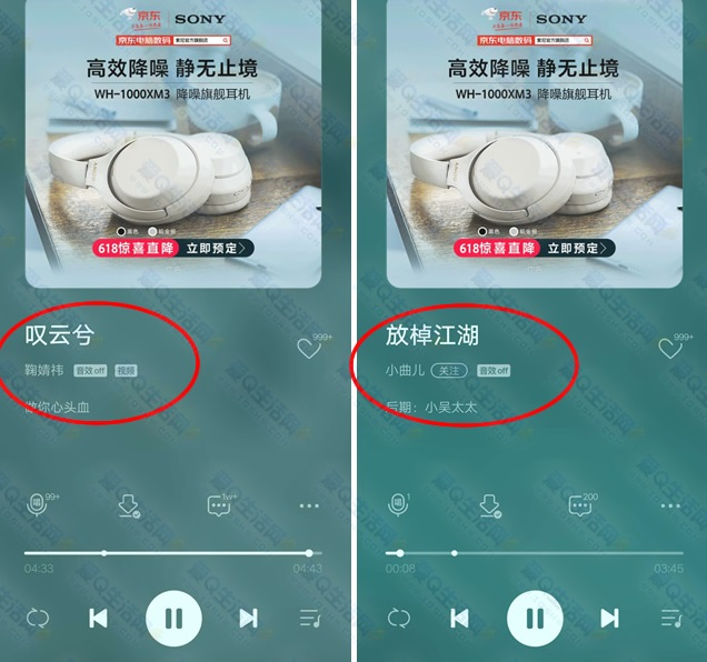 QQ音乐最新套路,音乐放一半突然广告~