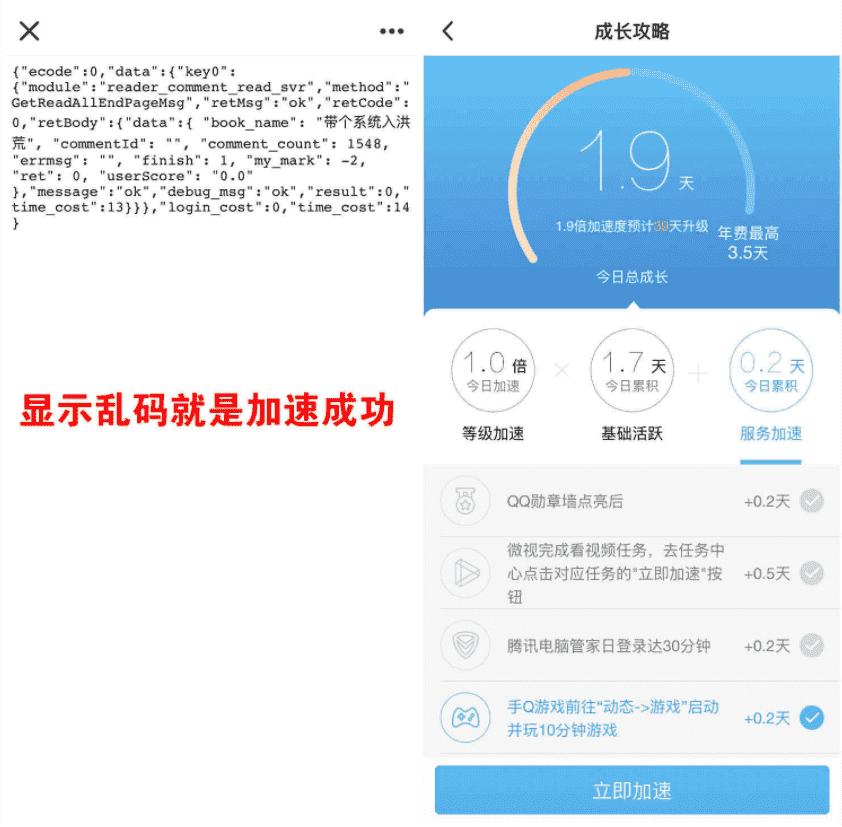打开网页一键Q游0.2加速任务~