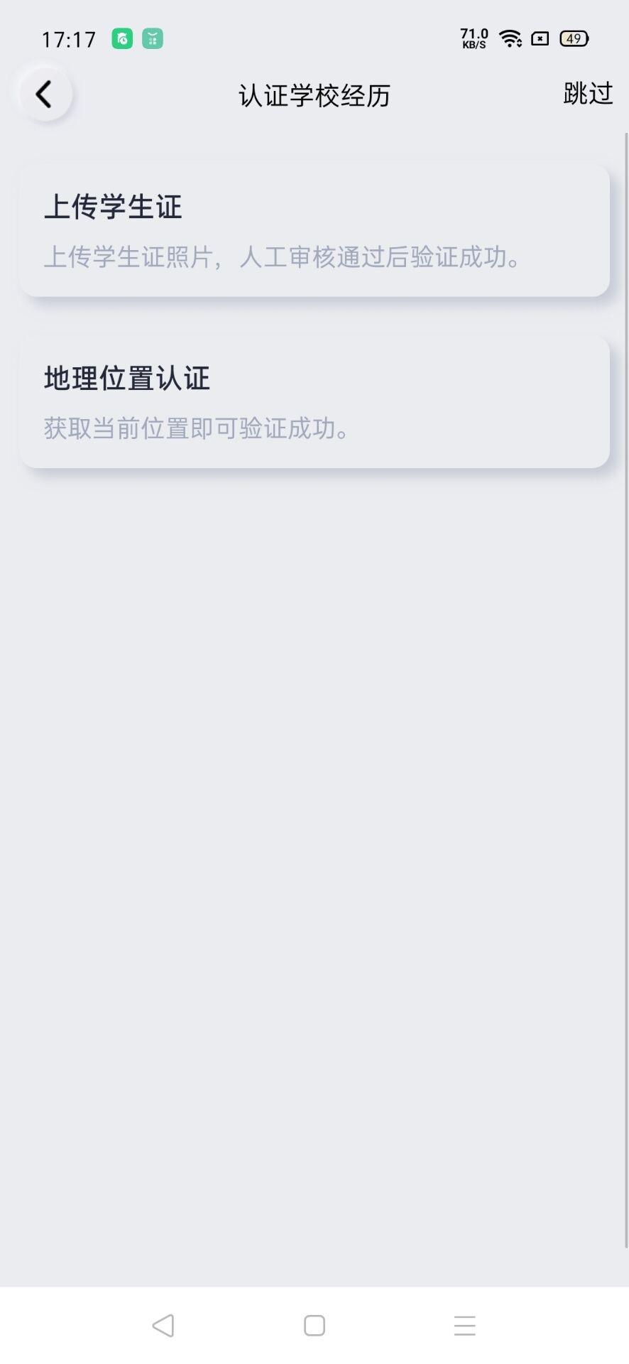 QQ校园认证,QQ校园秒过认证