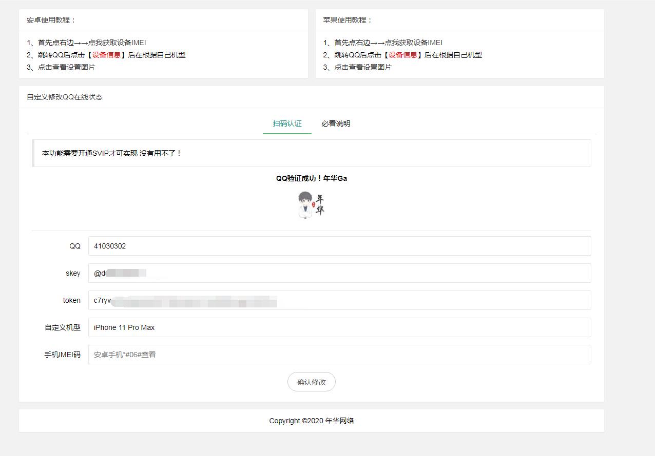 QQ在线状态自定义修改最新可用源代码~