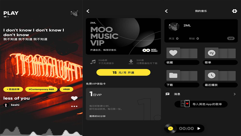 腾讯出品的MOO音乐——炫酷简约大气 每天都送会员VIP~