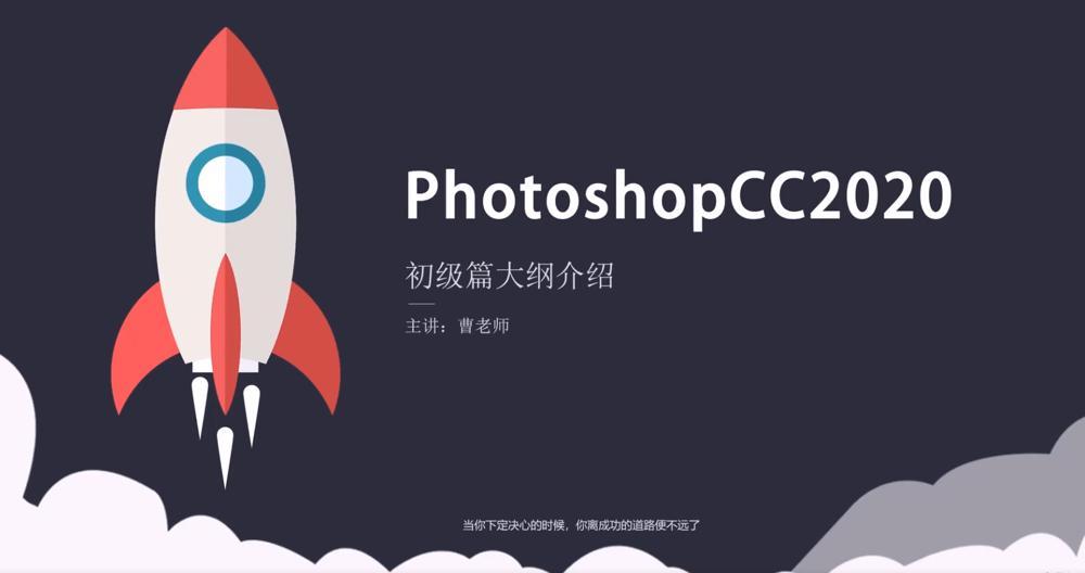Photoshop 2020最新从新手到高手教程