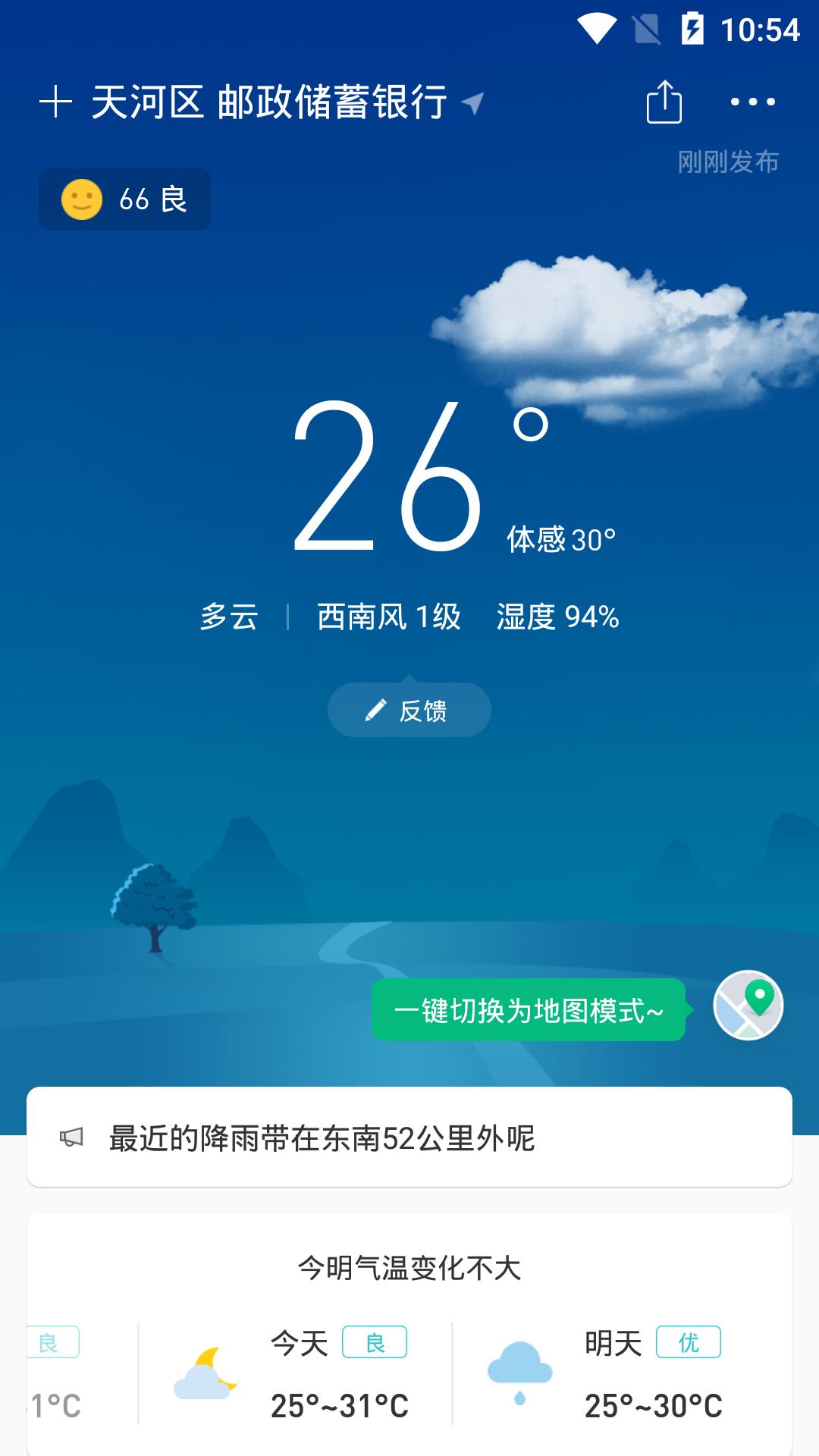 彩云天气V5.0.21会员版 精确到分级的天气预报