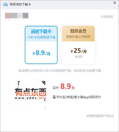 百度网盘闲时下载会员8.9元/月1.00-9.00享受快速下载