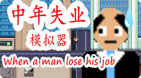 steam新游《中年失业模拟器》-PK技术网