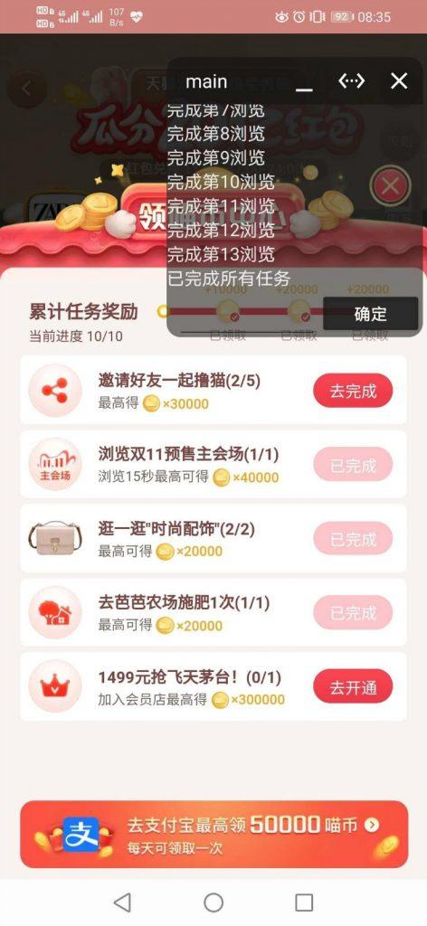 【Android】淘宝双十一自动养猫脚本(22号更新)-PK技术网