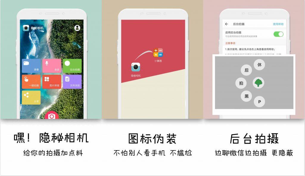 【Android】秘密相机免更新