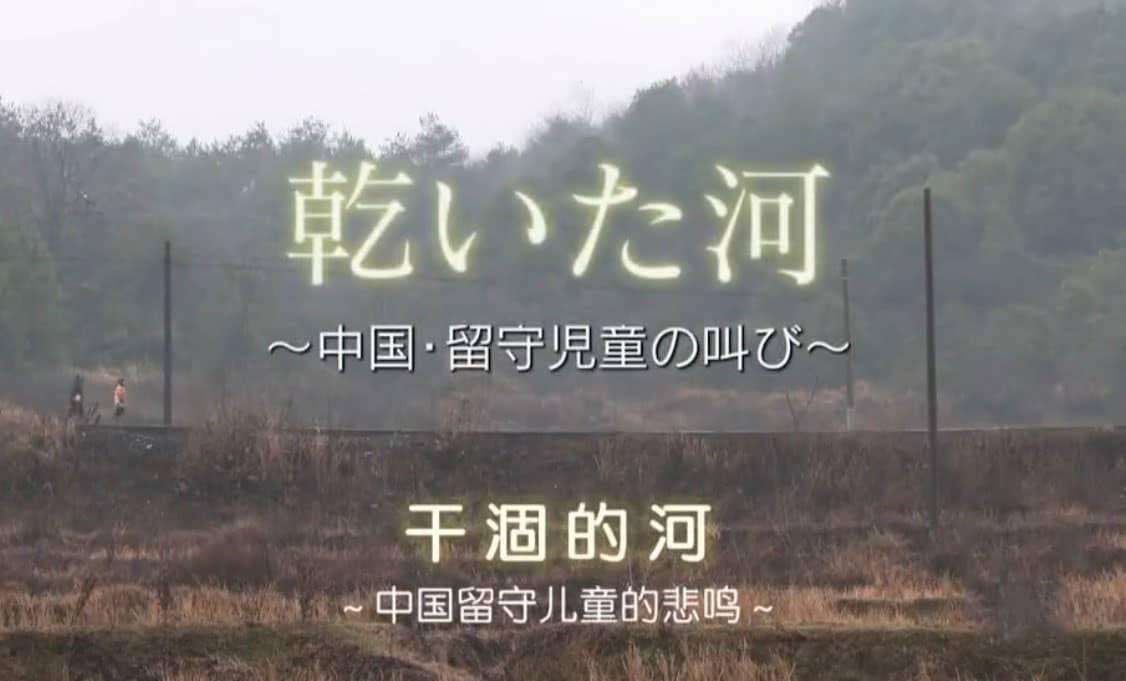 NHK纪录片:渴河近距离采访留守儿童