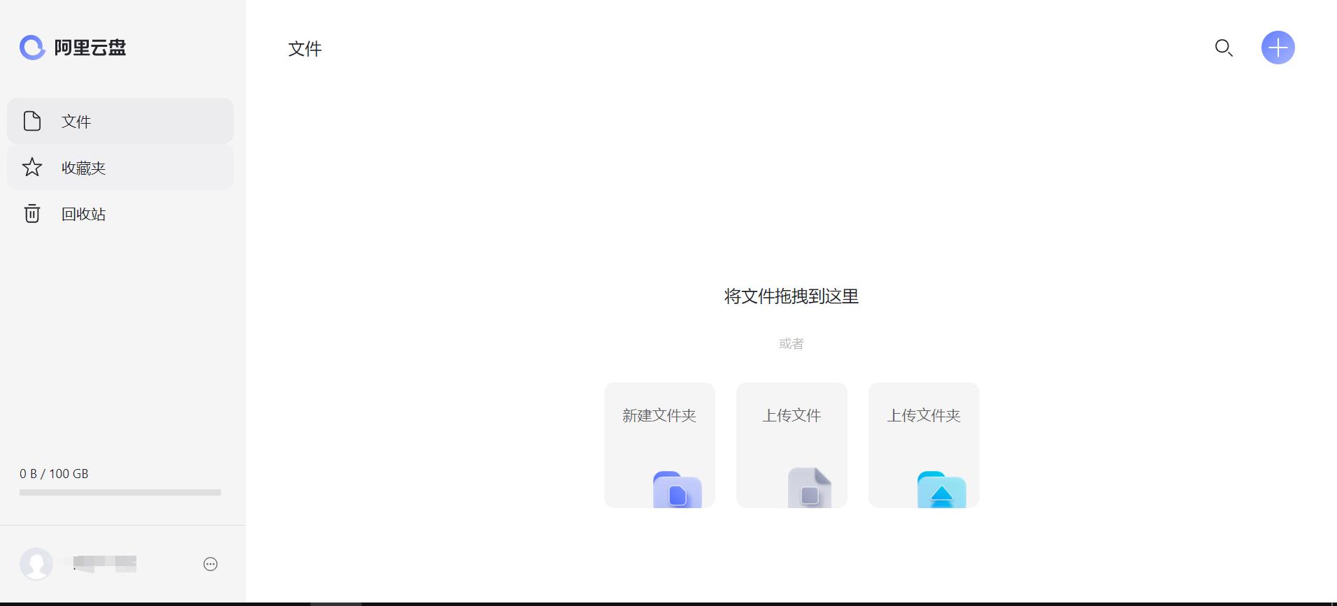 阿里云盘–不限速的网盘应用-PK技术网