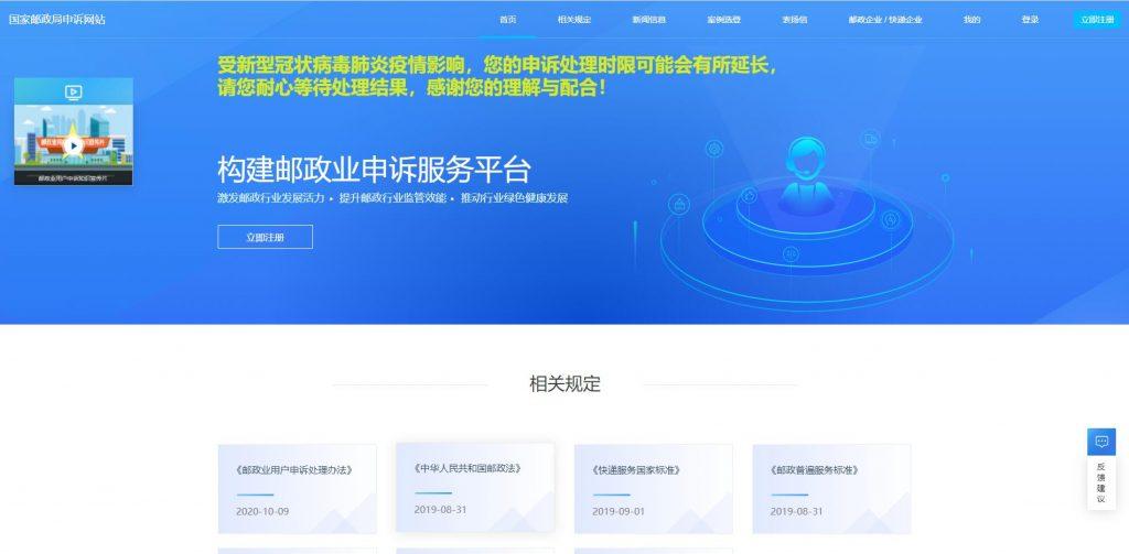 国家邮政局申诉网站—快递问题投诉最好的地方-PK技术网