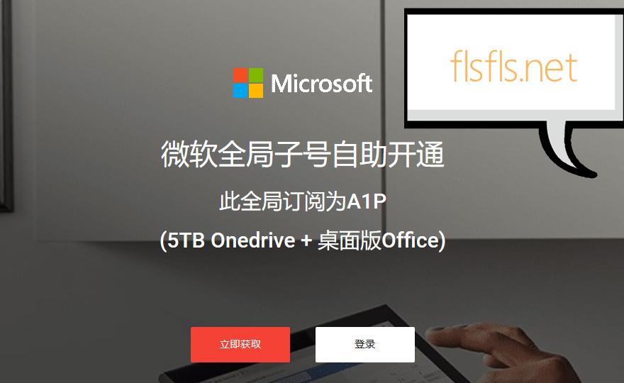 看就等于赚:免费Office365桌面版5T网盘