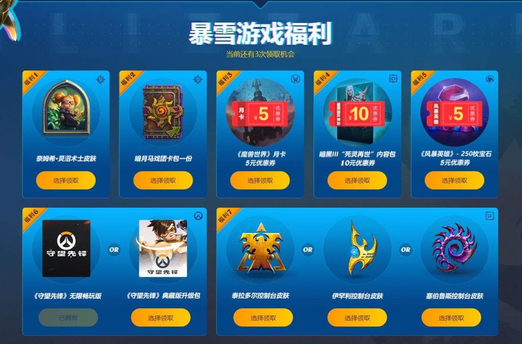 免费领取暴雪游戏福利(7选3含守望先锋典藏版)-PK技术网