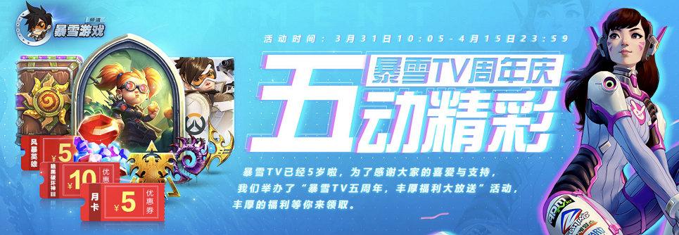 暴雪游戏TV周年庆典《守望先锋官网》免费送