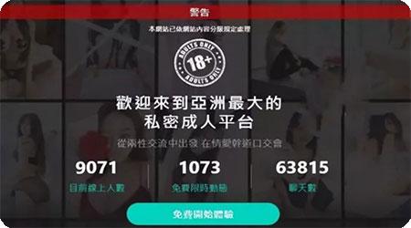 着名网站SWAG于4月1日在愚人节被警察抄写