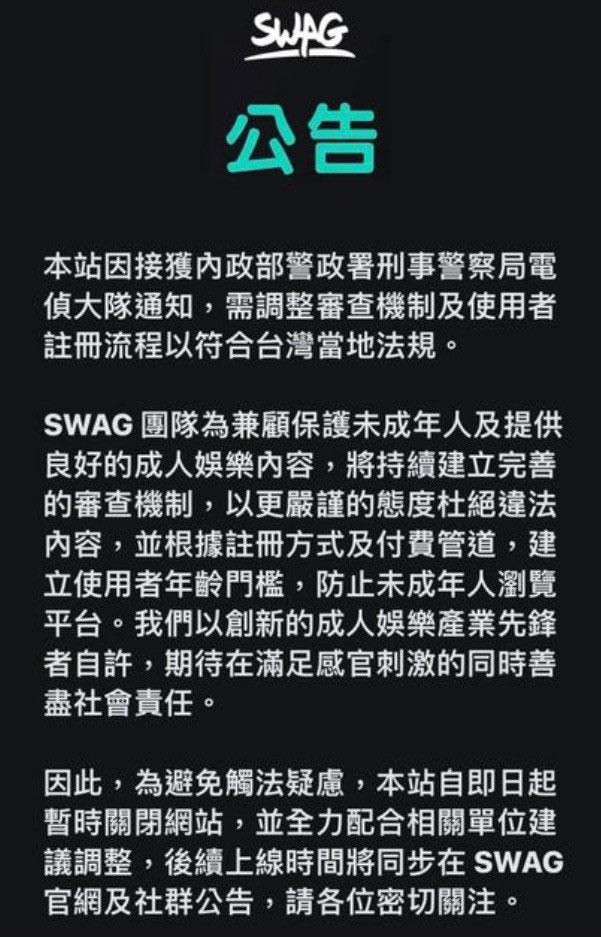 知名网站SWAG于4月1日愚人节被警方查抄-PK技术网
