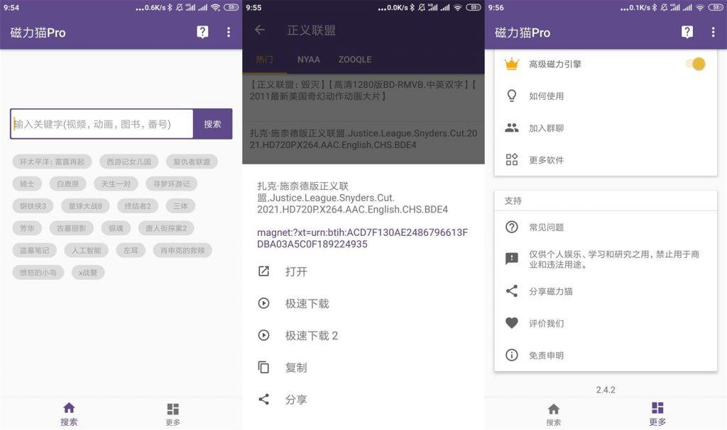 【Android】磁力猫v2.4.2解锁高级版-PK技术网