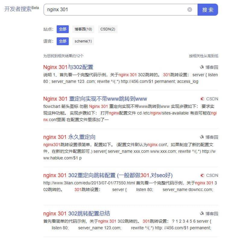 开发人员搜索:百度程序员专用搜索引擎,纯无广告